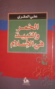"""غلاف كتاب """"الخمر فى الإسلام"""" لمؤلفه على المقرى"""